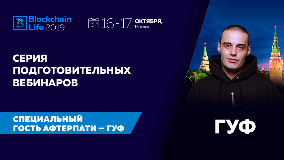 Blockchain Life Forum 2019 in Moscow: preparatory webinars for everyone