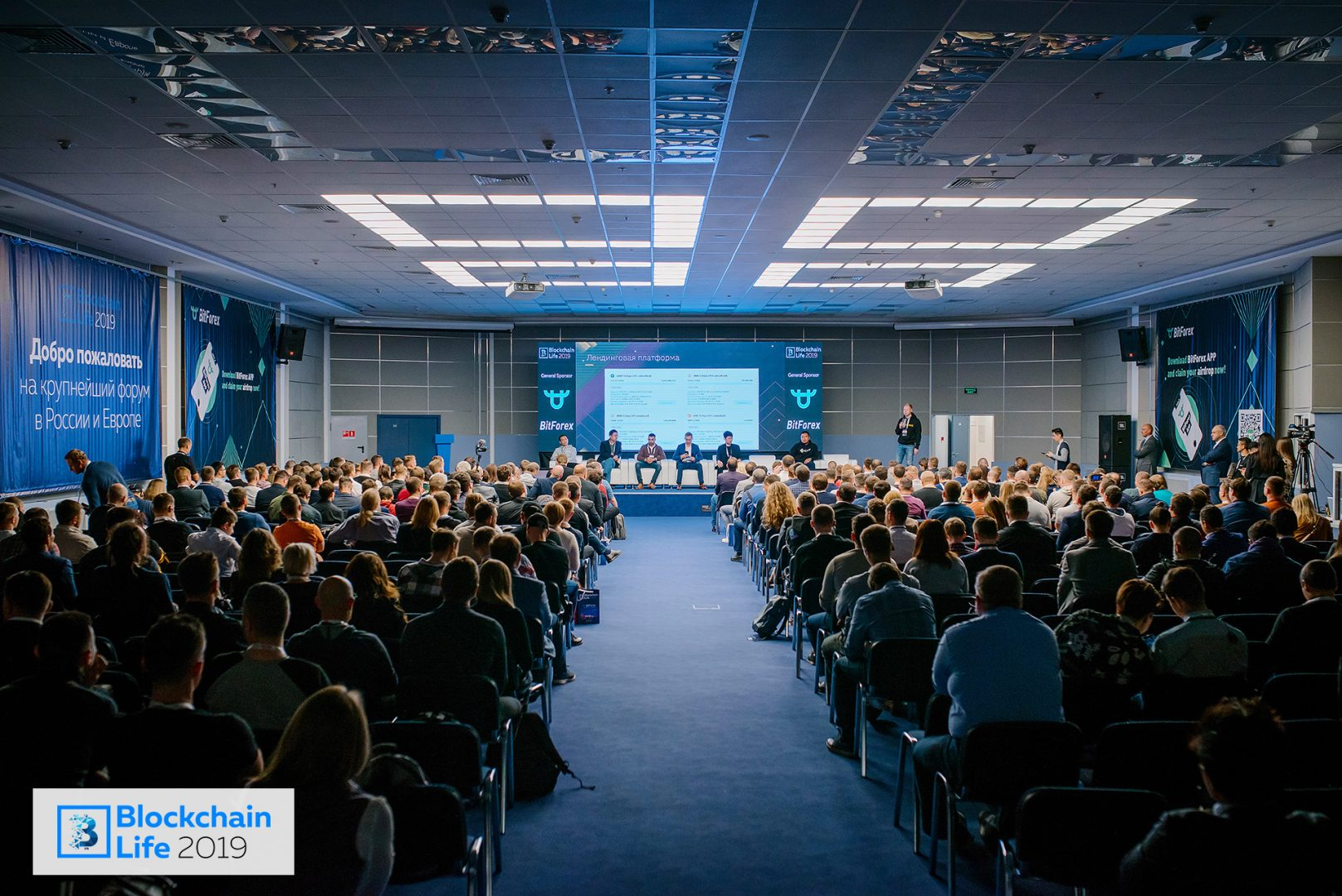 The main industry event — Blockchain Life 2019 — was successfully held in Moscow